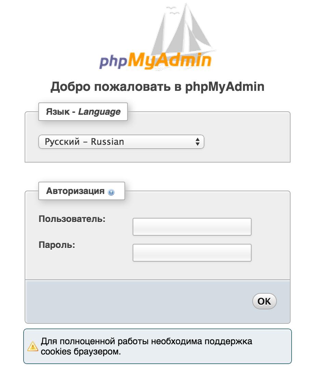 Добро пожаловать в phpMyAdmin