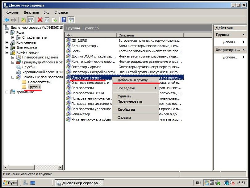 19 заходим в оснастку remote desktop services - rd session host configuration и настраиваем свойства подключения