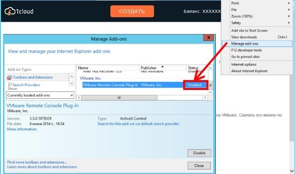 Проверка установки плагина VMware