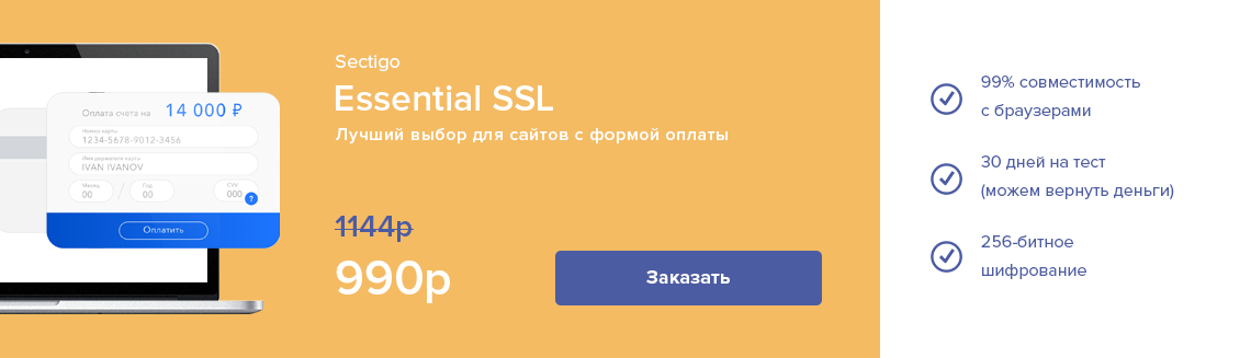 ssl essential